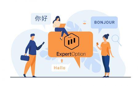 ExpertOption Многоязычная поддержка